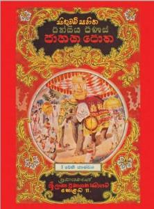 pansiyapanas_jathakaya