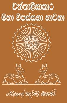 chaththalisakara-maha-wipassana-bhawana