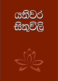 Yathiwara