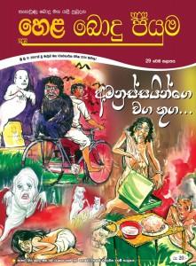 29 Kalapaya Final web