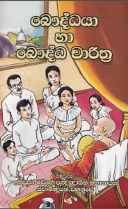 bauddaya_saha_chariththra