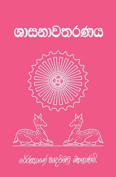 shasanawatharanaya